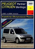 Citroen Berlingo (рестайлинг) Справочник по ремонту, техобслуживанию и эксплуатации