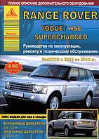 Range Rover (L322) Vogue бензин, дизель Руководство по ремонту, эксплуатации, техобслуживанию