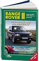 Range Rover 2 Руководство по ремонту, эксплуатации и техобслуживанию