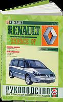 Renault Espace 4 Руководство по ремонту, эксплуатации и техобслуживанию