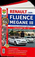Renault Fluence/Renault Megane 3 Справочник по ремонту и эксплуатации в цветных картинках