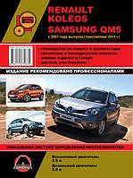 Книга Renault Koleos 2008-16 Руководство по эксплуатации и ремонту