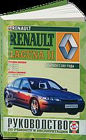 Renault Laguna 2 Руководство по ремонту, техобслуживанию и эксплуатации