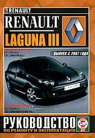 Книга Renault Laguna 3 Руководство по эксплуатации, техобслуживанию и ремонту