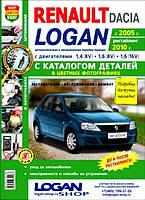 Книга Renault Logan 2005-12 бензин Эксплуатация, обслуживание, ремонт, каталог деталей, фото 1