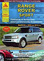 Range Rover Sport Инструкция по эксплуатации, обслуживанию и ремонту