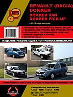 Книга Renault Dokker Керівництво по експлуатації, ремонту і техобслуговування