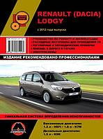 Renault Lodgy Руководство по ремонту, эксплуатации и техобслуживанию