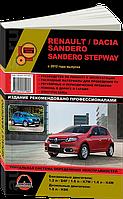 Dacia Sandero (Sandero Stepway) бензин, дизель Руководство по эксплуатации, обслуживанию и ремонту