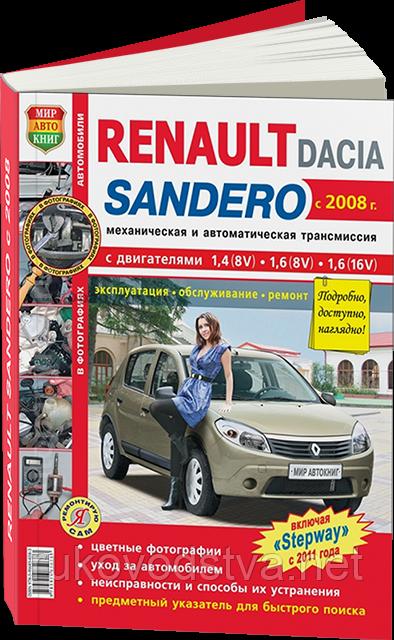 Книга Renault Sandero, Sandero Stepway 2008-12 Цветное руководство по эксплуатации, ремонту