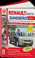 Книга Renault Sandero, Sandero Stepway 2008-12 Цветное руководство по эксплуатации, ремонту, фото 1