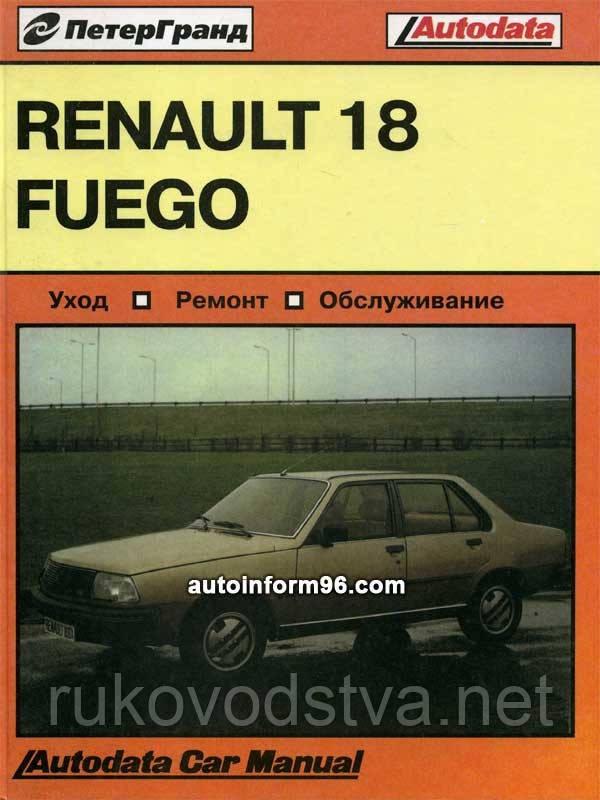 Книга Renault 18 Руководство по ремонту, эксплуатации и техобслуживанию