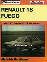 Renault 18 Руководство по ремонту, эксплуатации и техобслуживанию