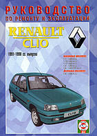 Renault Clio Руководство по ремонту, эксплуатации и техобслуживанию