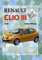 Renault Clio 3 Руководство по эксплуатации, техобслуживанию и ремонту