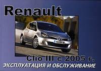 Renault Clio 3 Руководство по эксплуатации
