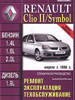 Renault Clio Symbol Руководство по ремонту, техобслуживанию и эксплуатации
