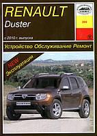 Книга Renault Duster c 2010 бензин, дизель Справочник по ремонту, диагностике и эксплуатации