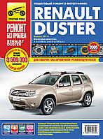 Книга Renault Duster Цветное руководство по эксплуатации, техобслуживанию и ремонту