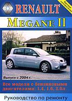 Renault Megane 2 Справочник по ремонту, эксплуатации, техобслуживанию