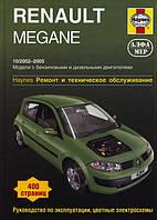 Renault Megane 2 Инструкция по эксплуатации и ремонту