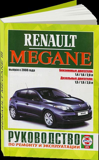 Книга Renault Megane 3 Справочник по ремонту, эксплуатации и техобслуживанию