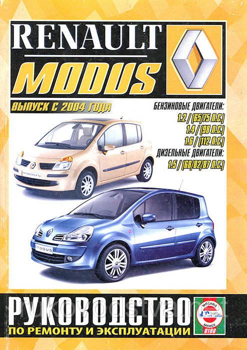 Книга Renault Modus Руководство по ремонту, эксплуатации и техобслуживанию