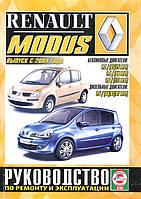 Книга Renault Modus Руководство по ремонту, эксплуатации и техобслуживанию, фото 1