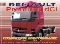 Renault Premium Руководство по эксплуатации и техническому обслуживанию