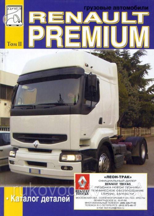 Книга Renault Premium Справочник по устройству, каталог деталей (том 2)