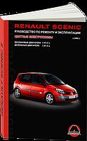 Книга Renault Scenic 2 бензин, дизель Инструкция по эксплуатации, техобслуживанию, ремонту
