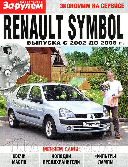 Книга Renault Simbol 2002-2008 Инструкция по экономии на автосервисе