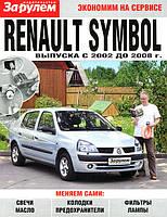 Renault Simbol Инструкция по экономии на автосервисе