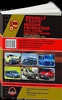 Opel Vivaro Справочник по ремонту, эксплуатации и техобслуживанию