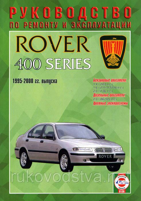 Книга Rover 400 Руководство по ремонту, эксплуатации, техобслуживанию