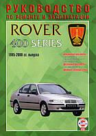 Книга Rover 400 Руководство по ремонту, эксплуатации, техобслуживанию, фото 1