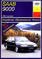 Книга Saab 9000 Руководство по ремонту, обслуживанию
