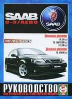 Saab 9-3 Руководство по ремонту, эксплуатации и техобслуживанию