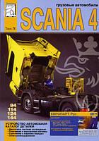 Scania 4: Каталог деталей, устройство двигателя, охлаждения, топливной и выхлопной системы (том 4)
