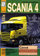 Книга Scania 4: Ремонт карданной передачи, пневматической подвески, электрооборудование, рама и кабина (том 3)