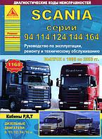 Scania 4 Руководство по диагностике и ремонту, эксплуатация и техобслуживание автомобиля