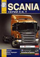 Scania P, R, T: Руководство по ремонту двигателя, коробки передач, подвески автомобиля (том 2)