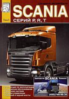 Scania PRT Руководство по эксплуатации и техобслуживанию автомобиля (том 1)