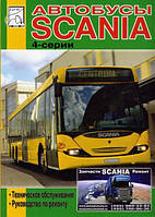 Книга Scania 4 серии Автобусы: Руководство по ремонту, техобслуживанию