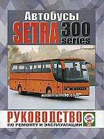 Книга Setra S300 Руководство по ремонту и эксплуатации, техобслуживание