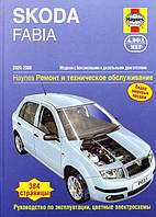 Skoda Fabia Руководство по ремонту, эксплуатации и уход за автомобилем