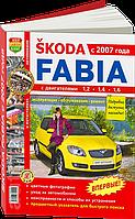 Skoda Fabia Mk2 Цветное руководство по техобслуживанию, ремонту, инструкция по эксплуатации