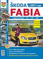 Skoda Fabia Mk2 Справочник по ремонту, эксплуатации и обслуживанию в фотографиях