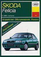 Skoda Felicia Руководство по ремонту, эксплуатации и техобслуживанию