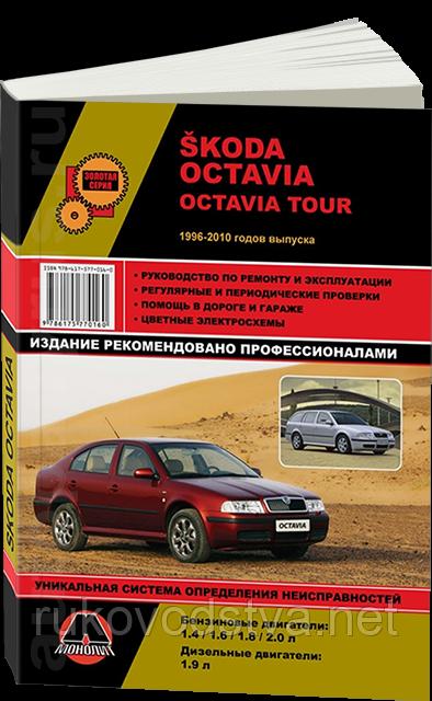 Skoda Octavia Tour Руководство Эксплуатации
